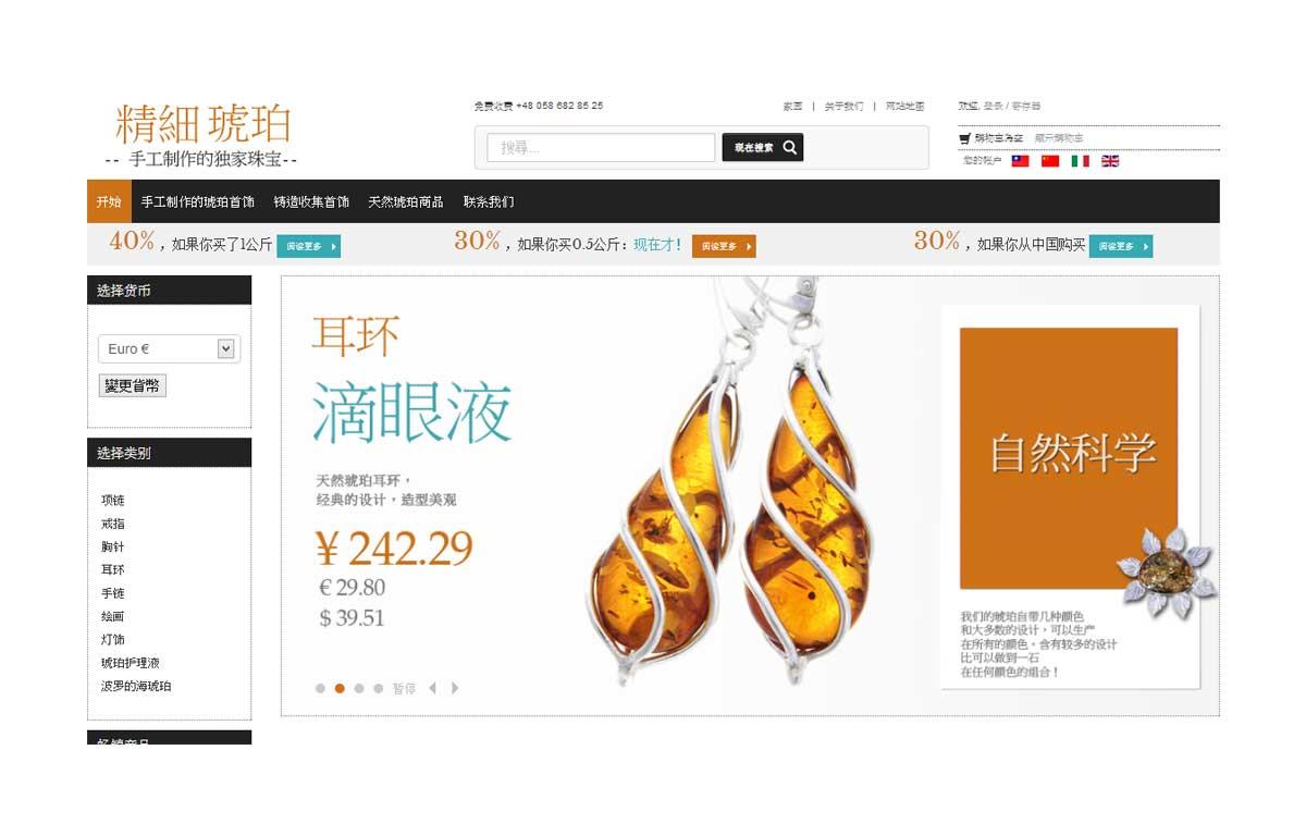 Sklep internetowy z bursztynową biżuterią - po chińsku